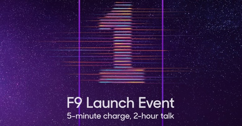 أوبو تطرح اليوم رسمياً هاتف F9 في مصر