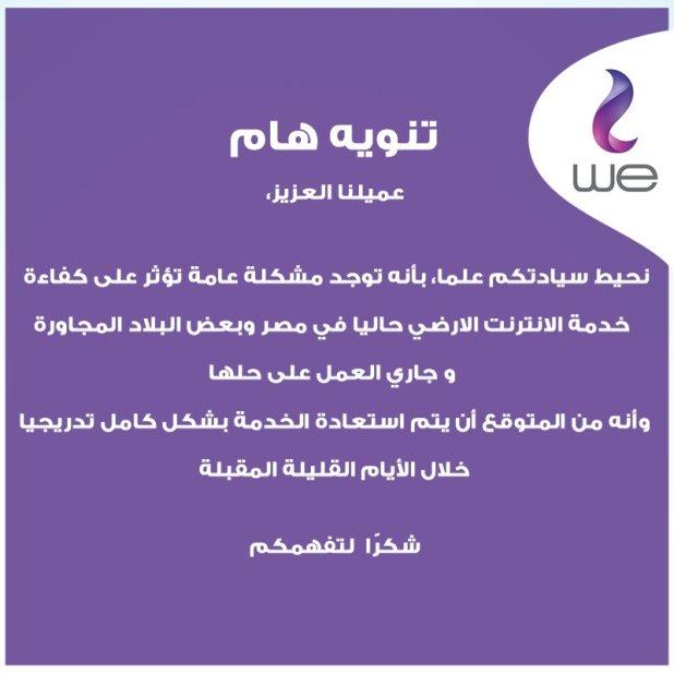 بيان المصرية للاتصالات