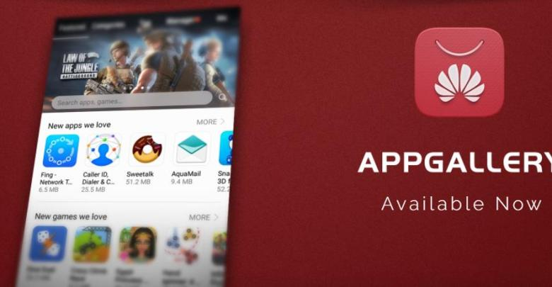 متجر هواوي للتطبيقات متاح الان على نطاق عالمي : رابط التحميل بالداخل