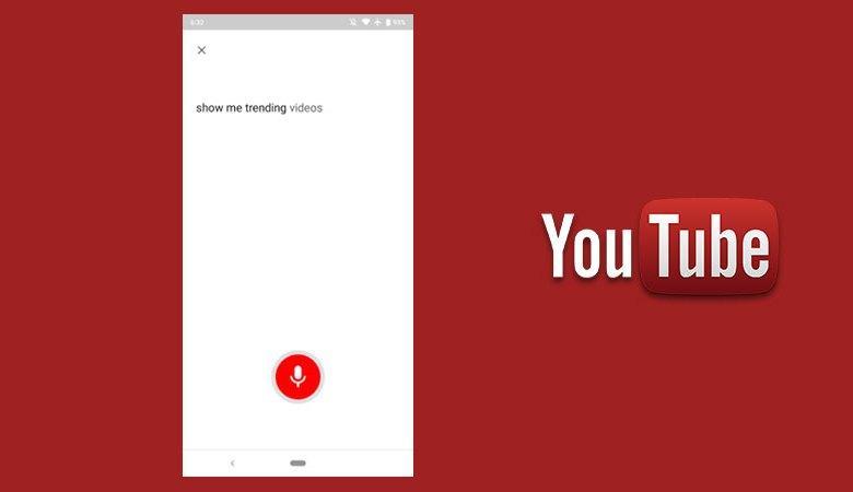 واجهة يوتيوب على الويب تمتلك الان بحث صوتي