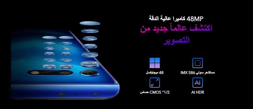 هواوي تطرح هاتف HONOR View 20 للحجز المسبق في مصر 3