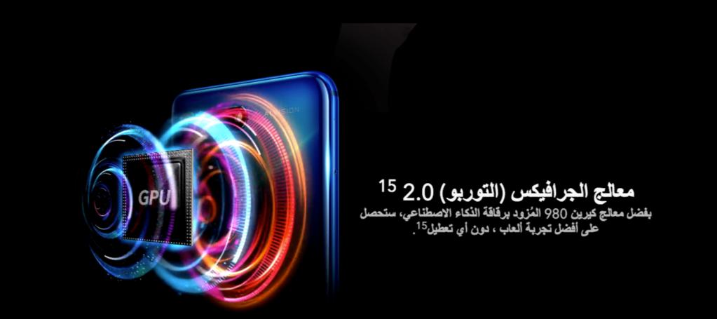 هواوي تطرح هاتف HONOR View 20 للحجز المسبق في مصر 7