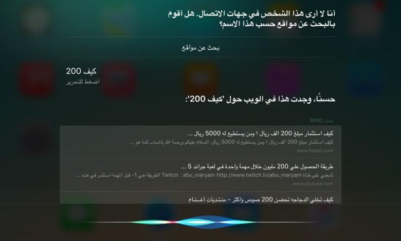سيري أبل يتحدث العربية أخيرا 9
