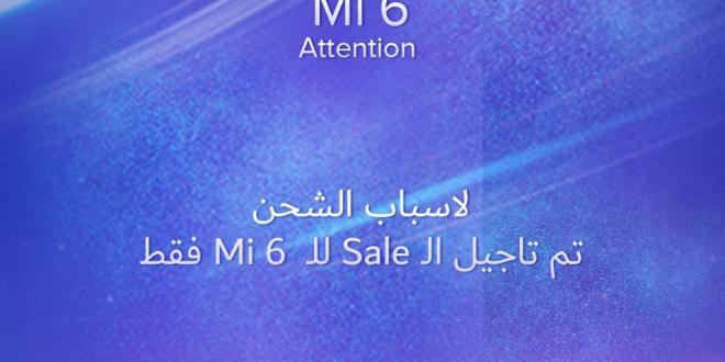 شاومي تؤجل طرح هاتف Mi6 في مصر