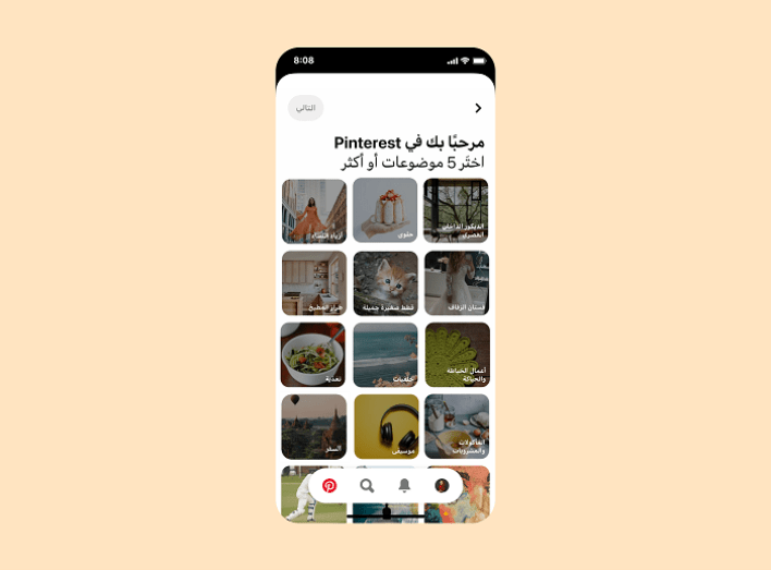Pinterest تجعل اللغة العربية متاحة كخيار لغة على جميع المنصات