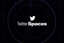 Spaces تويتر متاحه الان للجميع بشرط 600 متابع على الاقل