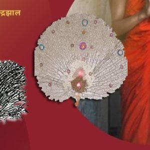 mantra-siddha-indrajaal