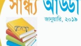 'সান্ধ্যআড্ডা' ই-ম্যাগাজিন রিভিউ