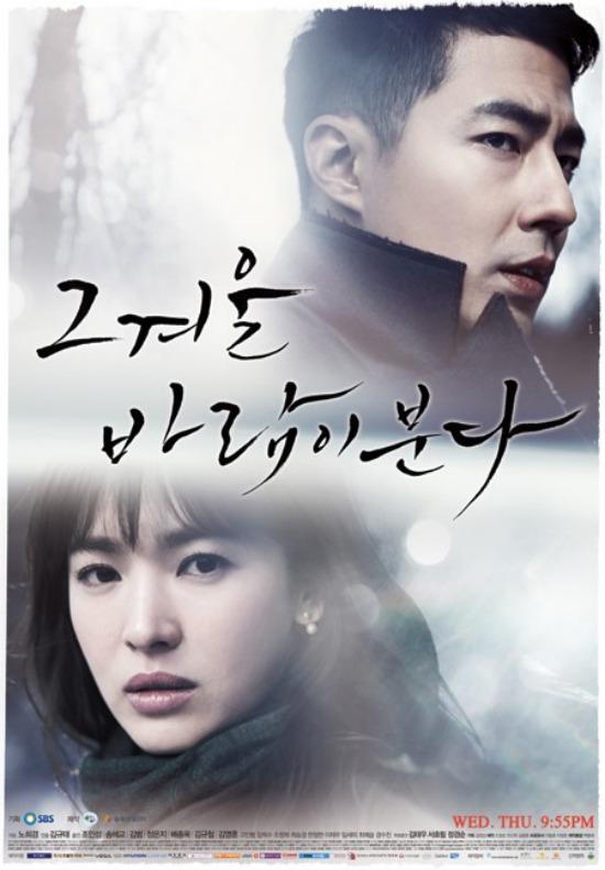 الحلقة السادسة عشر والأخيرة من دراما That Winter, the Wind Blows