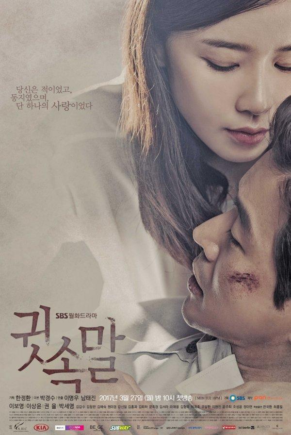 الدراما الكورية Whisper همسة