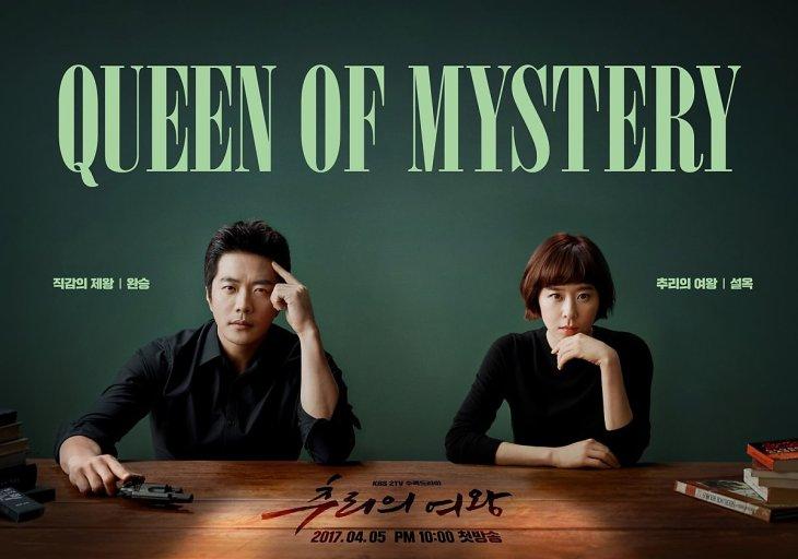 حلقة 15 ملكة الغموض / Mystery Queen
