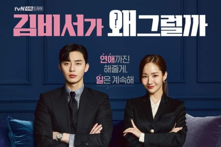 الحلقة 08 What is wrong with Secretary Kim