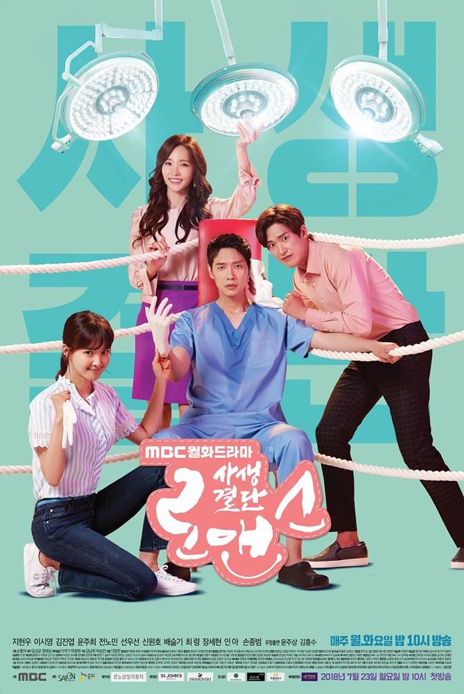 الدراما الكورية : Risky Romance / رومانسية محفوفة بالمخاطر