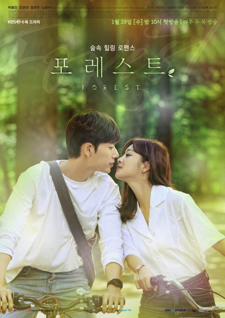 الدراما الكورية : الغابة