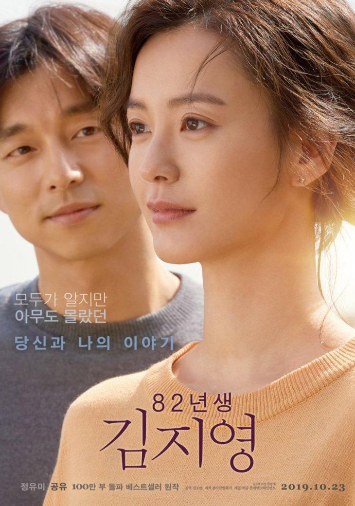 الفيلم الكوري  Kim Ji-Young: Born 1982 /كيم جي يونج : مولودة بعام 1982