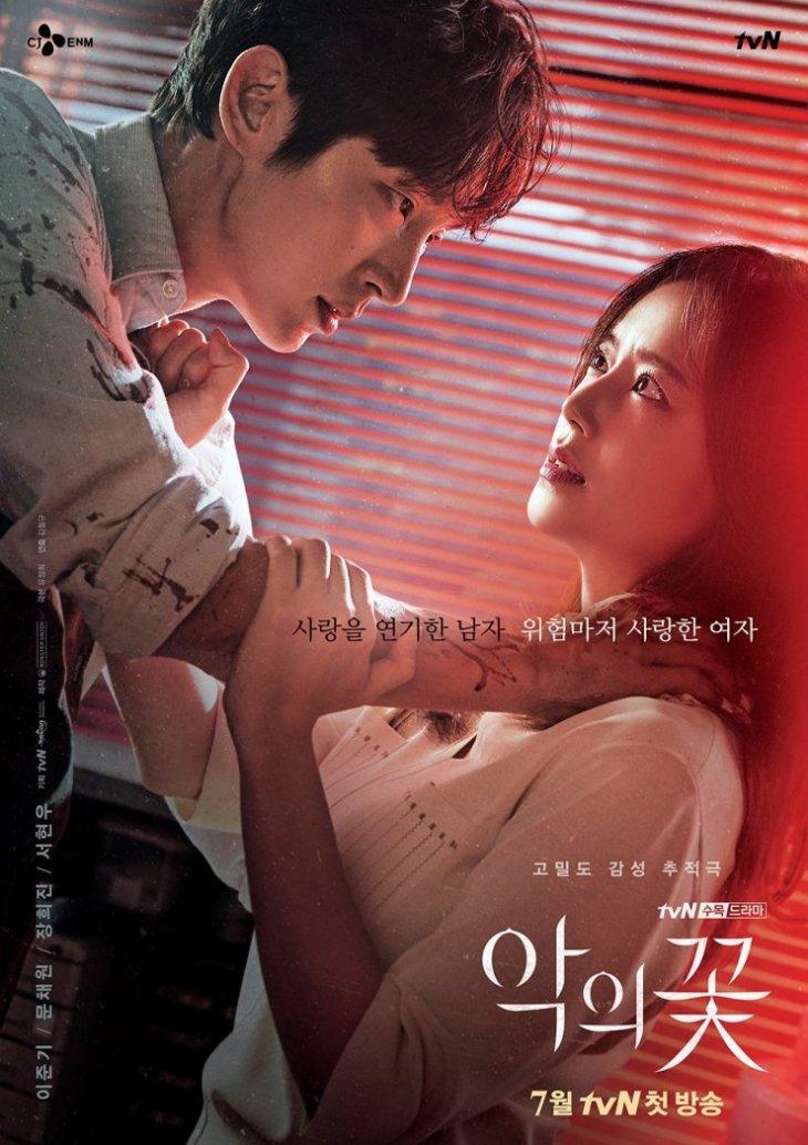 الدراما الكورية :Flower of Evil زهرة الشر