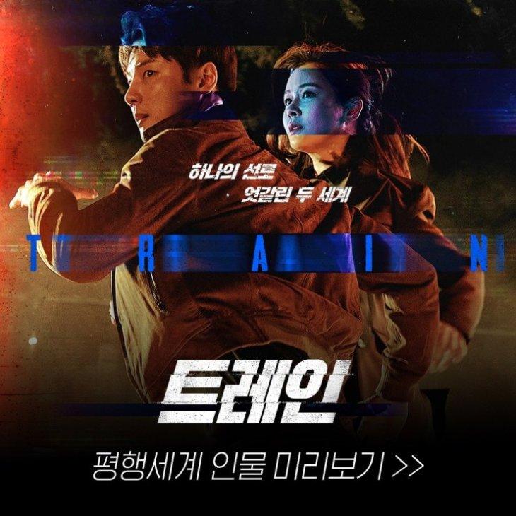 الدراما الكورية : قــِطار ــ Trainـ