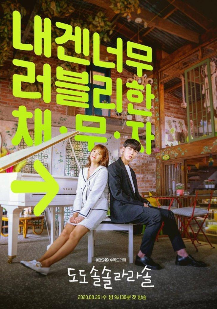 الدراما الكورية : الســلم الموسيقي