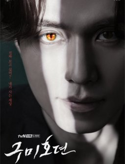 Tale of Gumiho