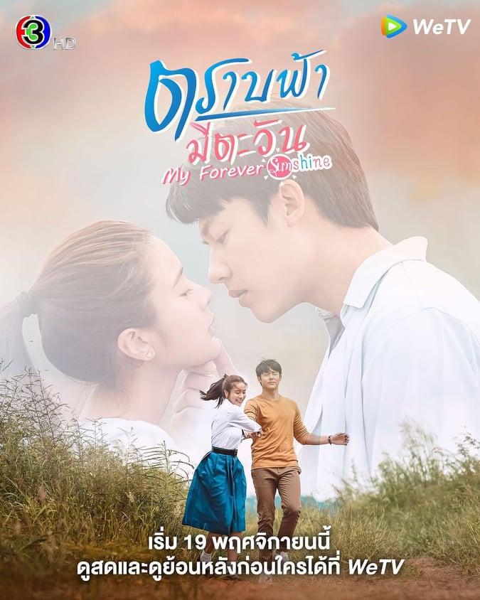 الدراما التايلاندية : شمسي المشرقة الابدية – My Forever Sunshine
