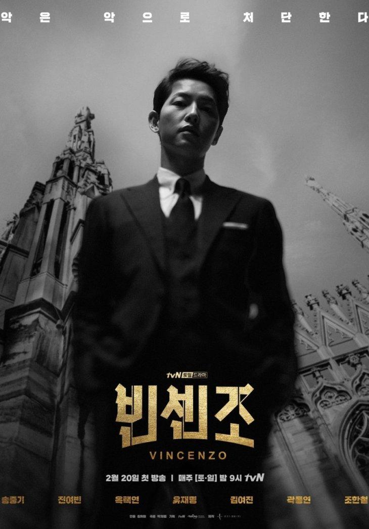 الدراما الكورية : فــVincenzo ـينسينزو