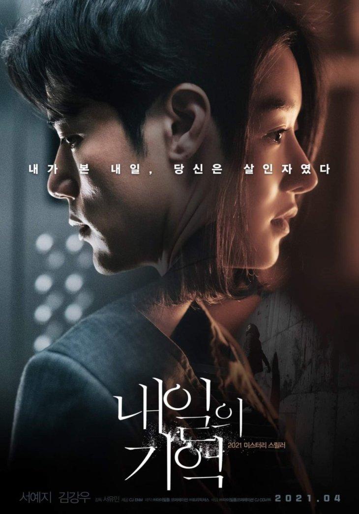 الفيلم الكوري : Recalled – تذكر