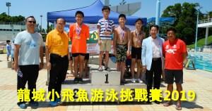 龍城小飛魚游泳挑戰賽2019 非常成功