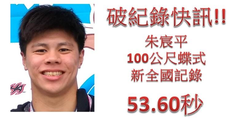 【日本公開賽快訊: 100公尺蝶式  朱宸平53.60 破全國記錄!!】