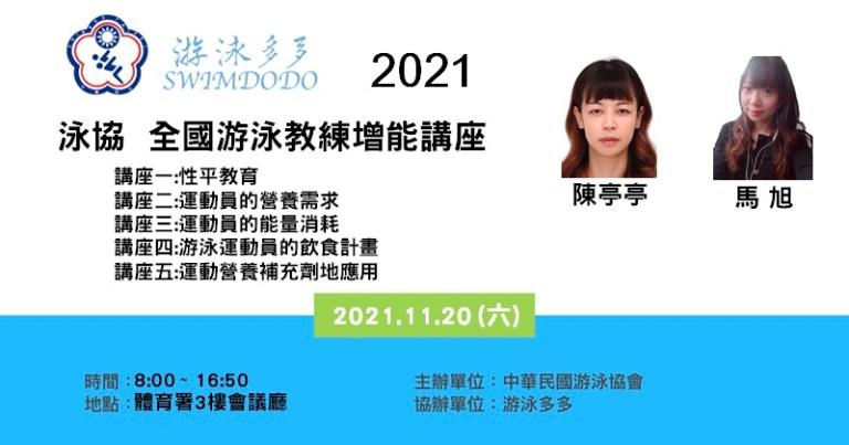 【2021 泳協 全國教練增能講座】