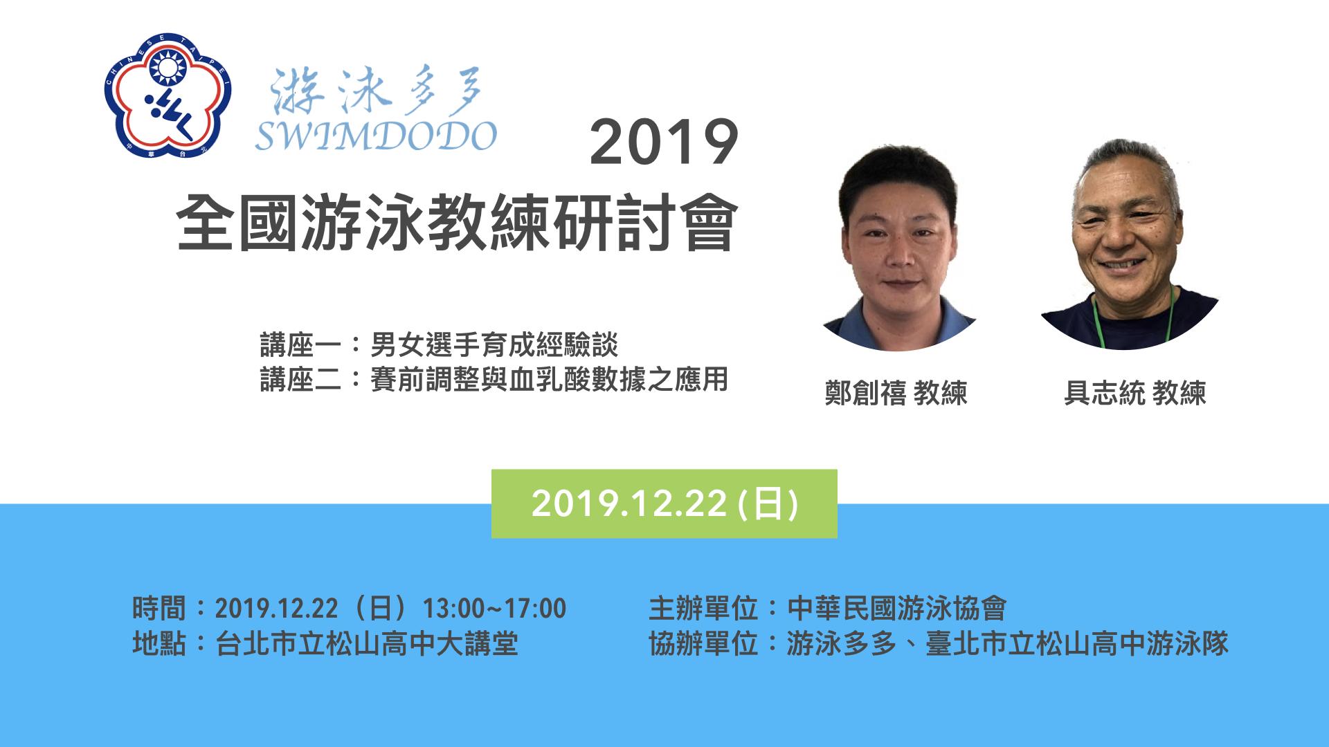 【活動通知:2019 全國游泳教練研討會】