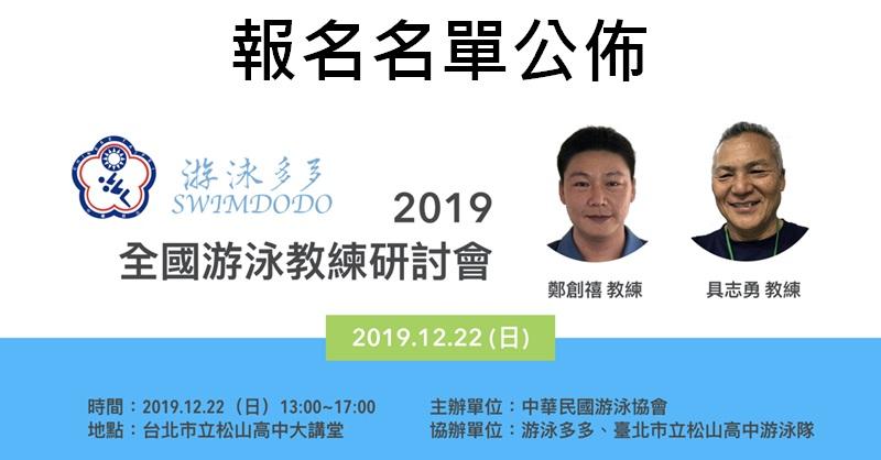 【2019 全國游泳教練研討會 參加名單公佈】
