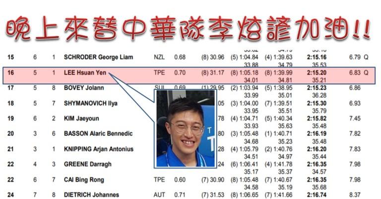 【世大運第三日  男子200公尺蛙式 李炫諺 晉級16強決賽】