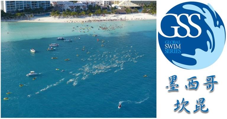 【GSS (Global Swim Series) 全球錦標賽】