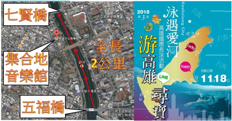 【公開水域資訊:2018年 高雄愛河國際長泳活動】
