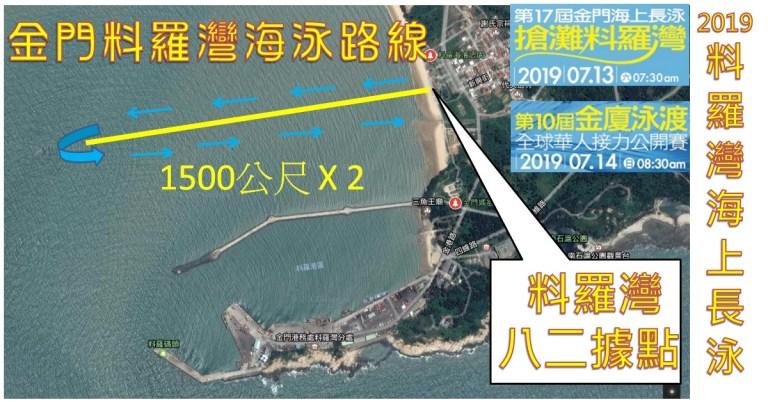 【公開水域資訊:2019 搶灘料羅灣】