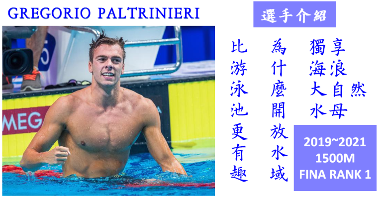 【選手介紹: GREGORIO PALTRINIERI 獨享: 海浪、大自然、水母….,為什麼開放水域比游泳池更有趣】