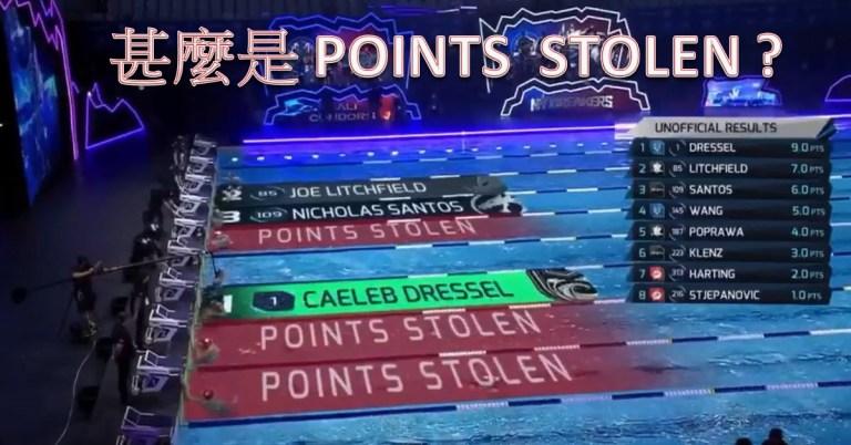 【游泳知識:甚麼是Points Stolen?】