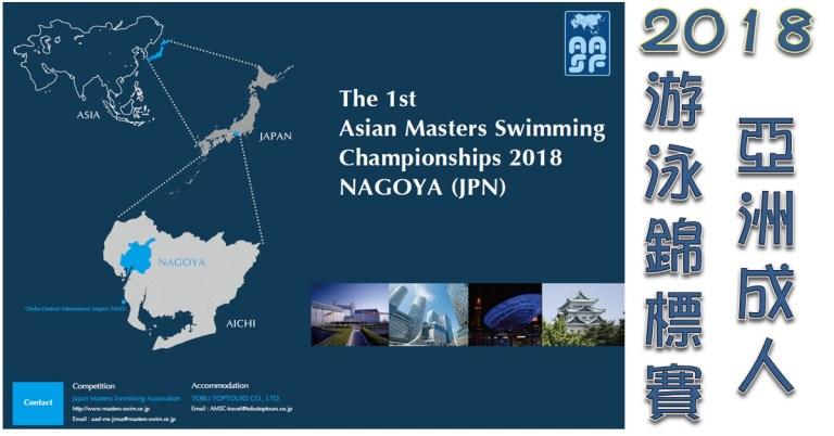 【比賽資訊:第一屆亞洲成人分齡游泳錦標賽】
