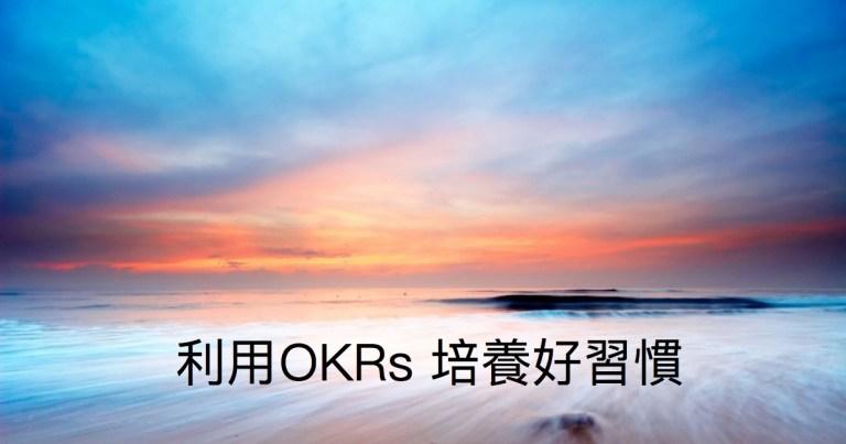 利用OKRs培養好習慣