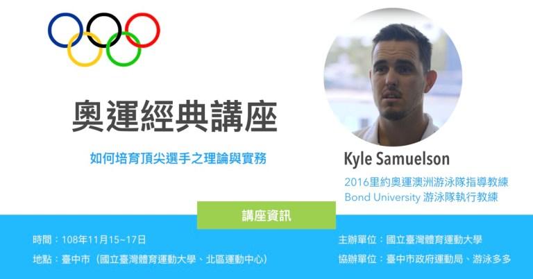 【活動通知:奧運經典講座】