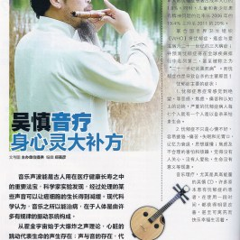 Master Shen Wu on Malaysian Magazine Long Life's Article