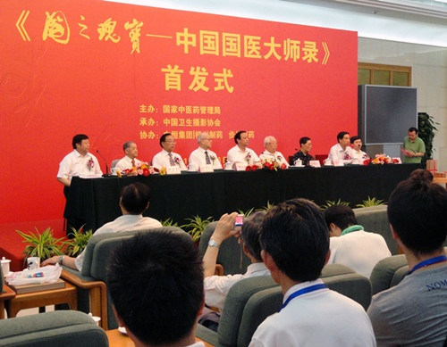 """""""National Treasure-Chinese National Medicinal Masters"""" Committee Ceremony"""