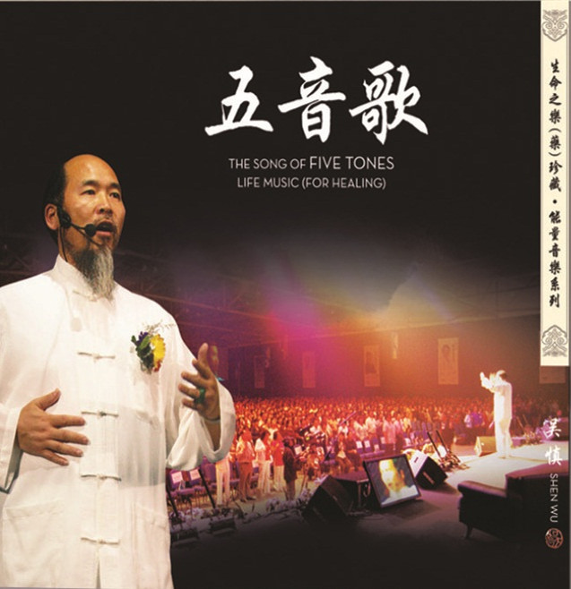 Master Shen Wu and The Song of Five Tones