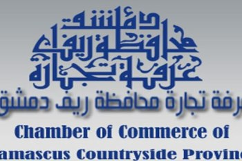 بعد إيقافها لعدة أيام.. تشكيل لجنة لمتابعة أعمال غرفة التجارة في ريف دمشق