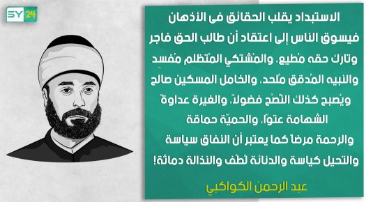 """""""حكم وأقوال"""" """"عبد الرحمن الكواكبي"""" مفكر سوري."""
