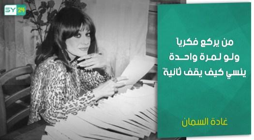 """حكم وأقوال """"غادة السمان"""" كاتبة وأديبة سورية"""