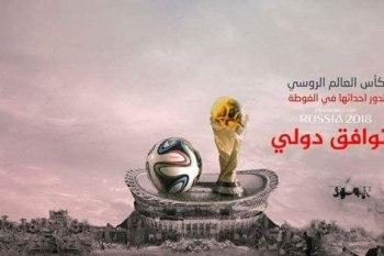 """""""آفاز"""" تطلق حملة لمقاطعة كأس العالم في روسيا من أجل إنقاذ سوريا"""