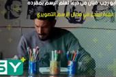 """""""فريد أبو رجب"""".. فنان من درعا تعلم الرسم بمفرده وطور عمله ليبدع في مجال الرسم التصويري"""