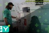مركز غسيل الكلى بمشفى إخترين بريف حلب الشمالي يواصل تقديم خدماته لمرضى الفشل الكلوي