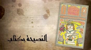 منمنمات تاريخية للكاتب الراحل سعد الله ونوس – النصيحة بكتاب